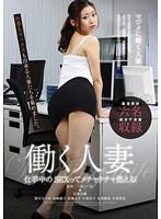 「働く人妻 仕事中のSEXってメチャクチャ燃える!」のパッケージ画像
