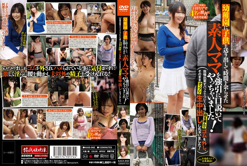 436kags042pl KAGS 042 I Aggressively Seduced and Did a Married Woman Who Had Too Much Time On Her Hands After Dropping Her Kid Off At Kindergarten! Unable to Contain Myself, I Slipped Off My Condom While She Wasn't Looking and Let Loose With a Big Blast Right Inside of Her!