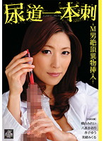 「尿道一本刺 ~M男絶頂異物挿入~」のパッケージ画像