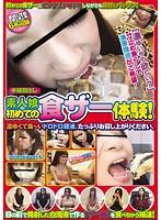 「素人娘 初めての食ザー体験!」のパッケージ画像