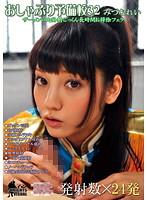 [KV-094] Mitsuna Rei 32 Pacifier