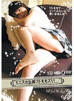 「ミニスカ生脚フトモモズリ」のパッケージ画像