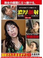 「濃厚顔射 熟女の顔に濃厚ザーメンぶっ掛けたい」のパッケージ画像
