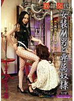「女装M男と専属奴隷 イルザ女王様」のパッケージ画像
