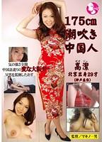 175cm潮吹き中国人