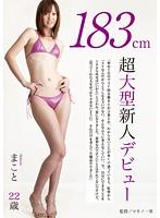 「183cm超大型新人デビュー」のパッケージ画像
