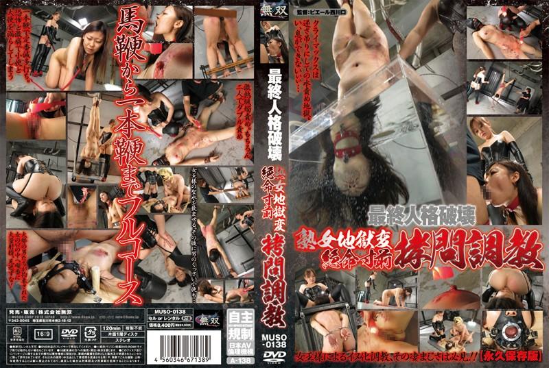 [MUSO-0138] 最終人格破壊 熟女地獄変 絶命寸前 拷問調教 SM 淫乱・ハード系 熟女