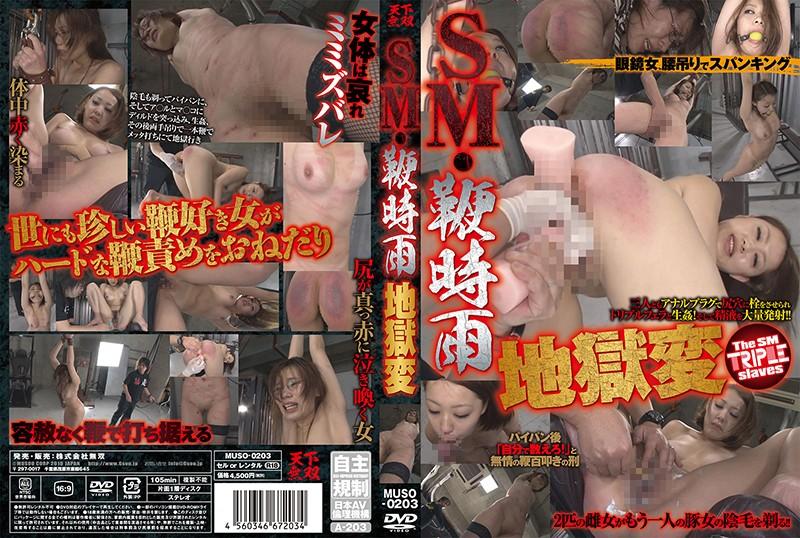[MUSO-0203] SM・鞭時雨地獄変 映天