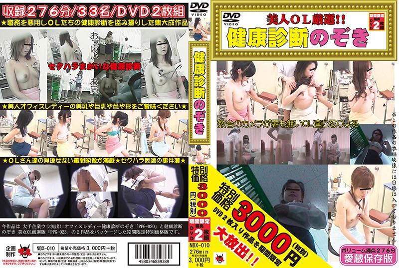 [NBX-010] 美人OL厳選!!健康診断のぞき DVD2枚組 映天 盗撮・のぞき 貧乳・微乳
