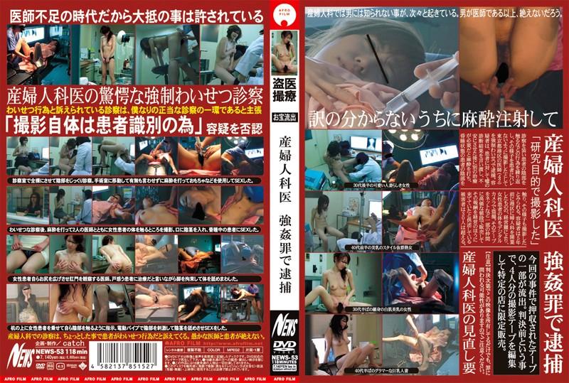 [NEWS-53] 産婦人科医 強姦罪で逮捕 日本成人片库-第1张