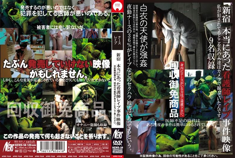 [NEWS-58] 新宿 本当にあった看護師レイプ事件映像 映天 日本成人片库-第1张