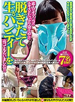 素人のオマ○コのエキスがたっぷり染み込んだ脱ぎたて生パンティーを売ってもらいました!! NMK-022画像