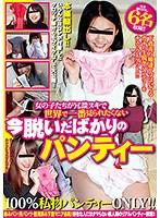 女の子たちが冗談ヌキで世界で一番見られたくない今脱いだばかりのパンティー NMK-032画像