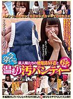 素人娘たちの使用済み下着と今穿いてる温もり汚パンティー NMK-035画像