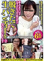 素人のオマ○コのエキスがたっぷり染み込んだ脱ぎたて生パンティーを売ってもらいました!!2 NMK-041画像