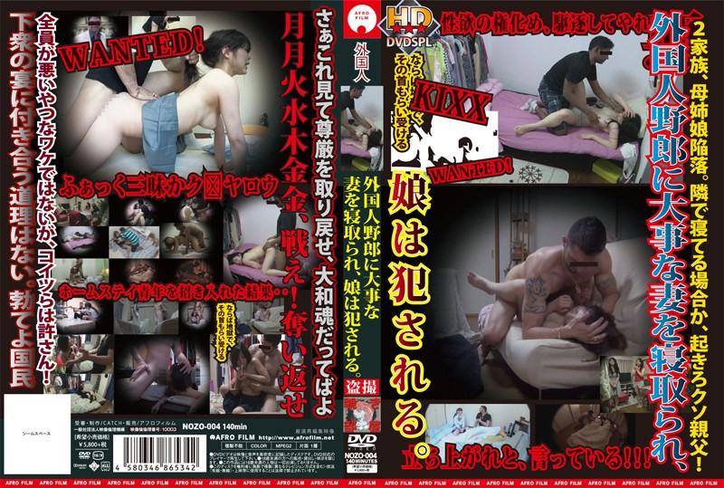 [436nozo004] 外国人野郎に大事な妻を寝取られ、娘は犯される。