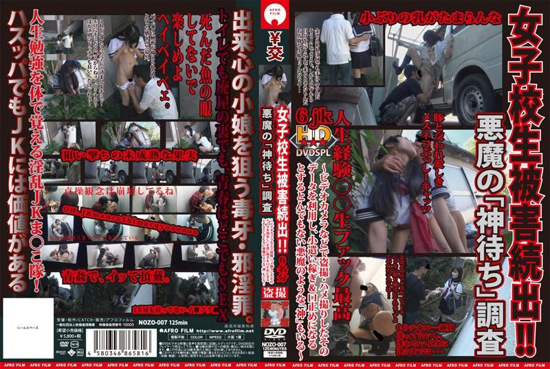 [NOZO-007] 女子校生被害続出!!悪魔の「神待ち」調査 NOZO