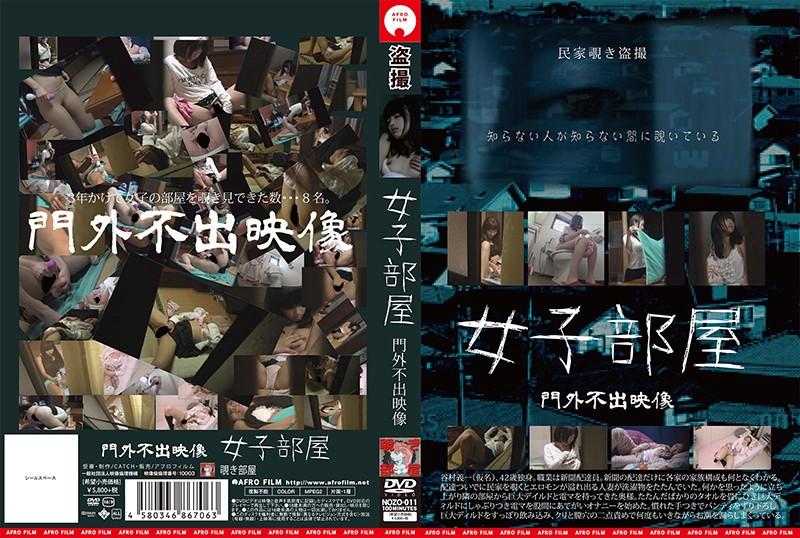 [NOZO-011] 女子部屋 門外不出映像 映天