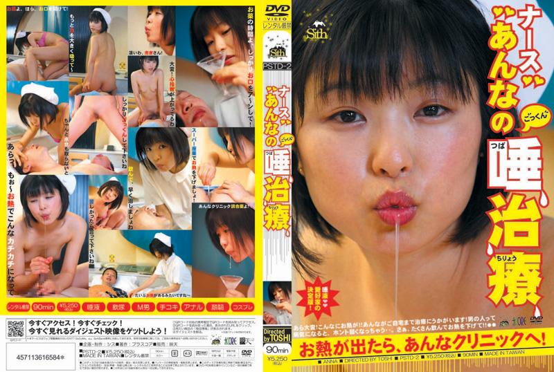 watch pstd 2 nurse anna cum spit treatment online