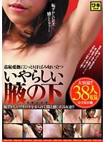 「羞恥愛撫にじっとり汗ばみ匂い立つ いやらしい腋の下 大容量!!38人収録」のパッケージ画像