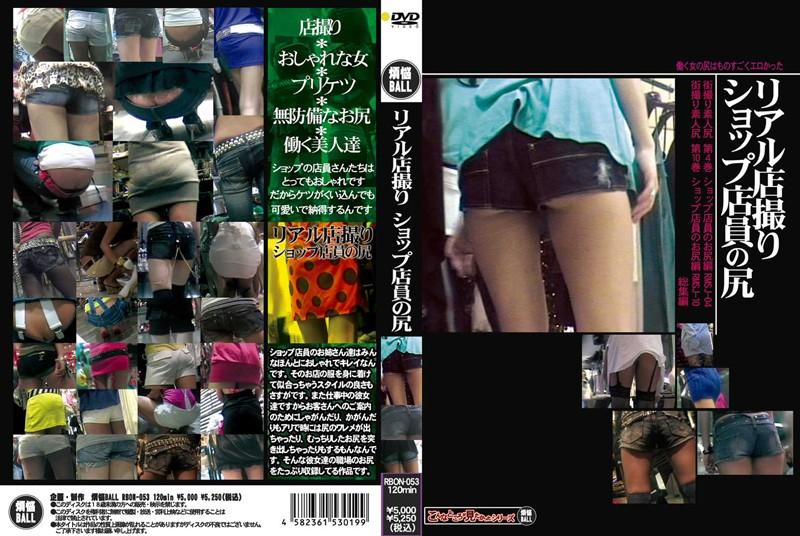 [RBON-053] リアル店撮り ショップ店員の尻 日本成人片库-第1张
