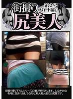 「街撮り尻美人 第2号 スカート編 1」のパッケージ画像