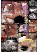新 性感アロマ隠撮 3