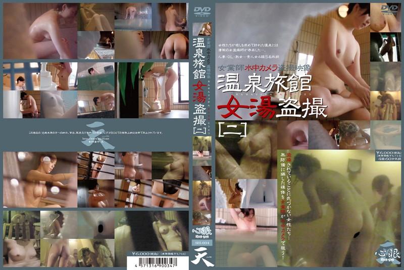 [SHI-034] 温泉旅館女湯盗撮[二] SHI 日本成人片库-第1张