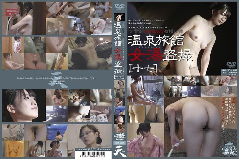 [SHI-252] 温泉旅館女湯盗撮[十七]  温泉・銭湯  投稿  素人  SHI