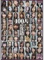 「100人の淫語【四】」のパッケージ画像