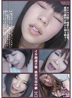 「イキ顔選手権・絶頂実況中継 【八】」のパッケージ画像