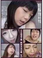 「イキ顔選手権・絶頂実況中継 【九】」のパッケージ画像