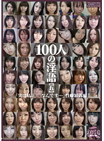 「100人の淫語【五】」のパッケージ画像
