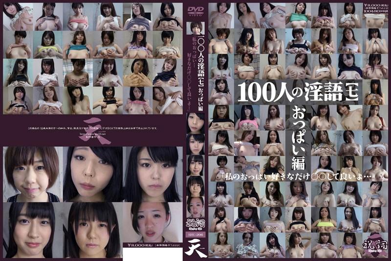 [SHU-206] 100人の淫語【七】 SHU