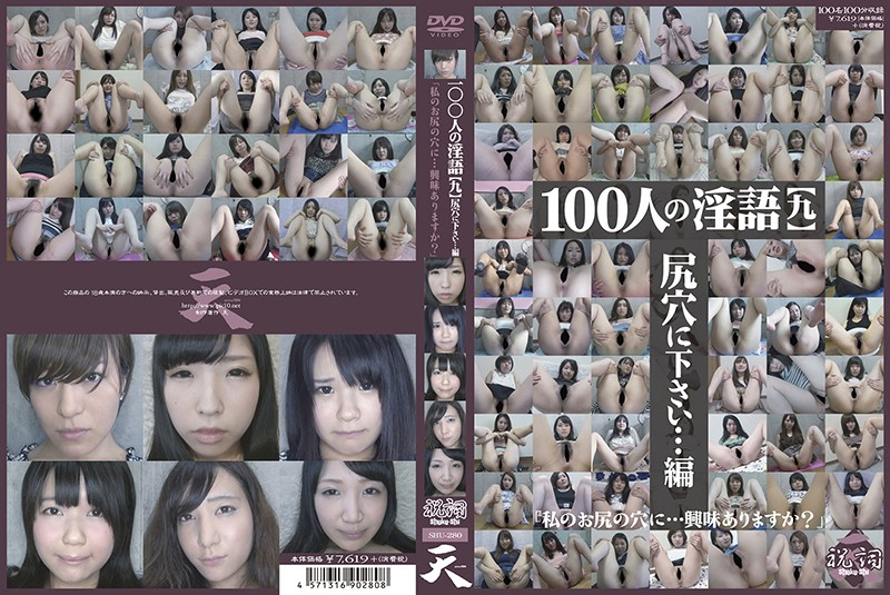 [SHU-280] 100人の淫語【九】 素人 SHU
