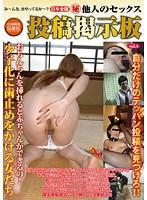「日本全国 (秘)他人のセックス投稿掲示板 vol.4」のパッケージ画像