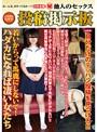 日本全国 (秘)他人のセックス投稿掲示板 vol.6