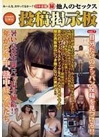 「日本全国 (秘)他人のセックス投稿掲示板 vol.7」のパッケージ画像