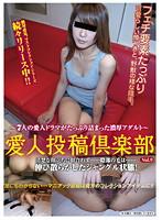 愛人投稿倶楽部 Vol.9