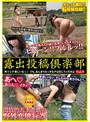 露出投稿倶楽部 Vol.9