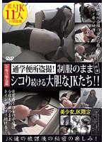 「通学便所盗撮!制服のままシコり続ける大胆なJKたち!!」のパッケージ画像