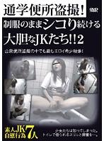 「通学便所盗撮!制服のままシコリ続ける大胆なJKたち!! 2」のパッケージ画像