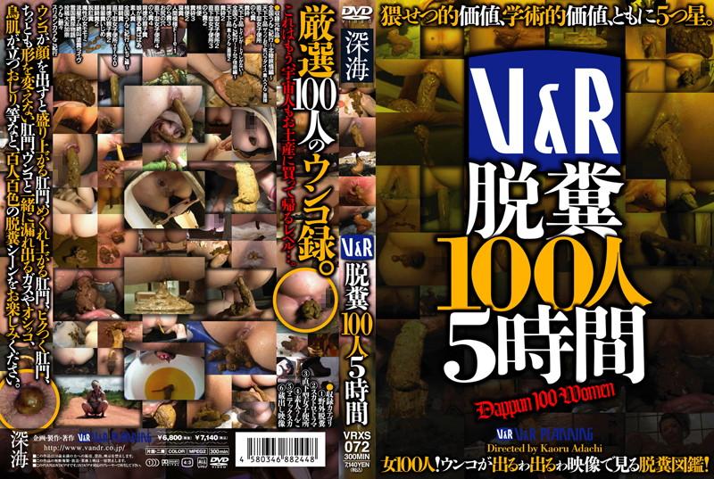 [VRXS-072] V&R 脱糞100人 5時間 VRXS