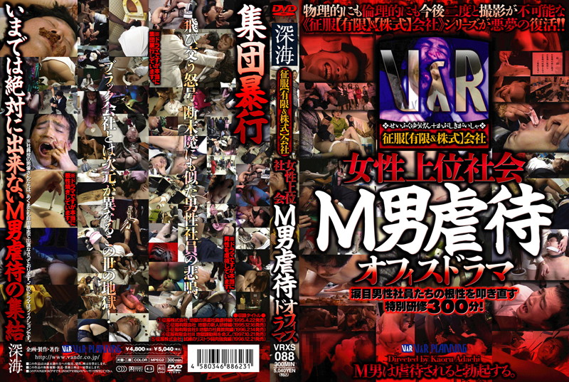[436vrxs088] 征服【有限&株式】会社 女性上位社会 M男虐待オフィスドラマ