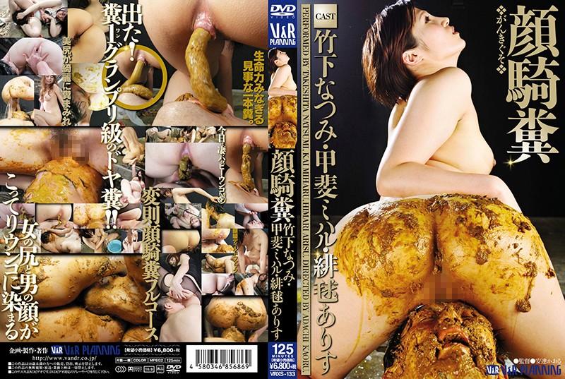 Ei Ten - VRXS-133 Face Sitting Shit Takeshita Natsumi Kai Michal Hikasa Alice - 2014