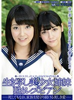 [VRXS-140] (English subbed) Identical Beautiful Sisters Revived Lesbians - Dead But Their Beautiful Love Continues to Protect Their Family