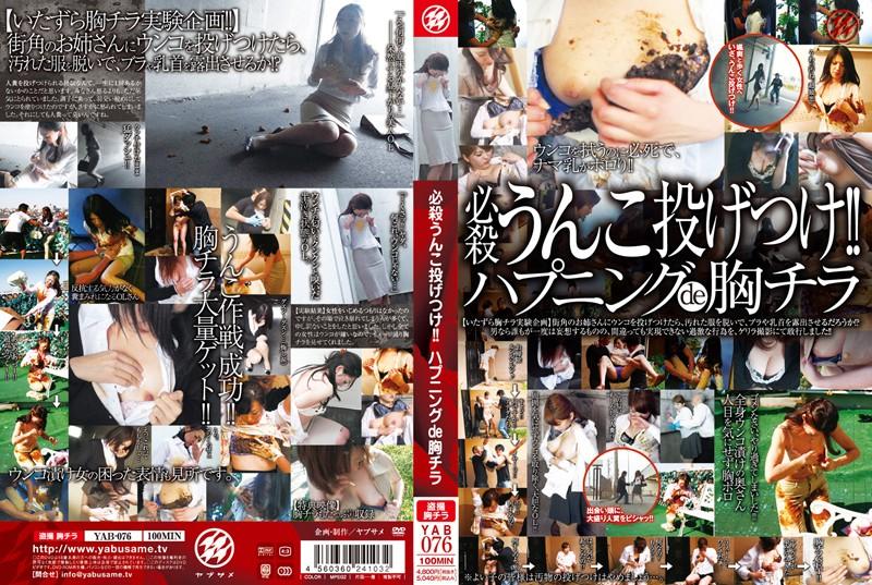 [YAB-076] 必殺うんこ投げつけ!! ハプニングde胸チラ 日本成人片库-第1张