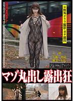 Image YAG-028 Midori flasher exposed masochist Joy (39 years)