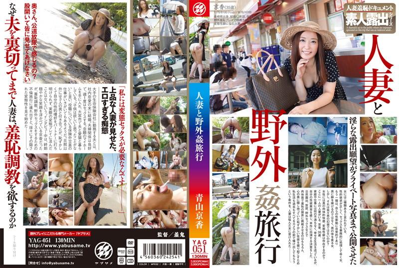 [YAG-051] 人妻と野外姦旅行 青山京香