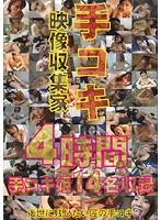 「手コキ映像収集家」のパッケージ画像